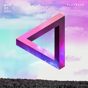 Playback_Untold_Story